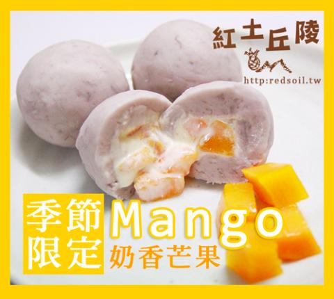芒果芋泥球