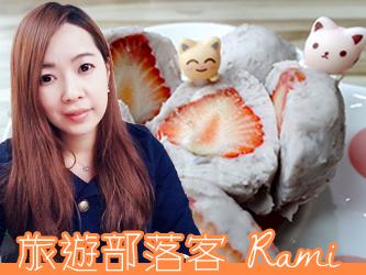 蕾咪哈哈-歐美旅遊時尚